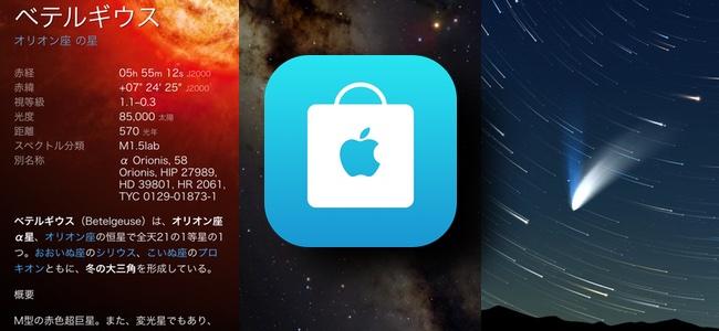 Apple公式ストアアプリで天体ガイドアプリを期間限定で無料配布開始!ちょっとわかりづらいダウンロード方法を紹介