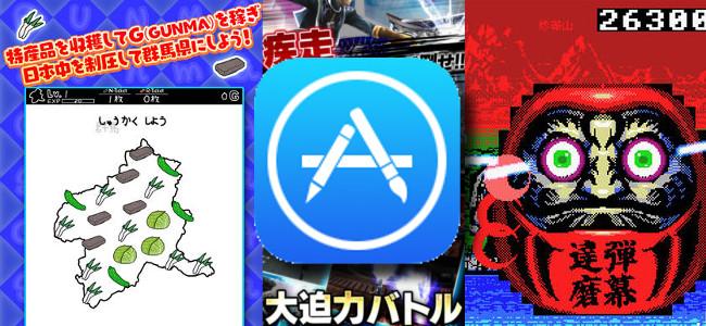【iPhoneアプリ最前線】とどうふけんのやぼうを全て網羅した新しいぐんまのやぼうがリリース!