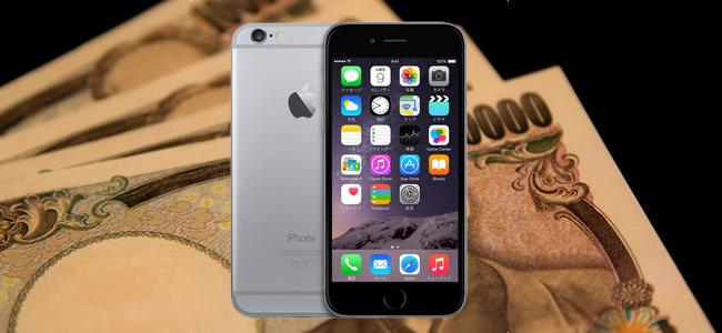 iPhone 6sを買ったら以前のiPhoneは買い取ってもらおう!キャリアの買い取りサービスより高く売れるかも!