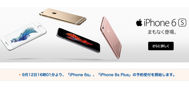 auがiPhone 6sに向けて今までより安い新料金プラン、乗りかえ、機種変なども対象の4つの「スーパー」を発表