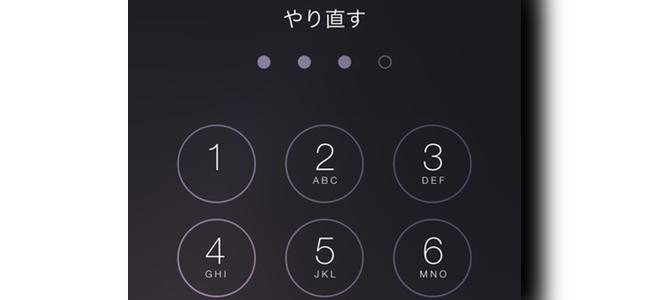 iPhoneのロック解除パスコードを間違った時に一瞬でリセットする小技