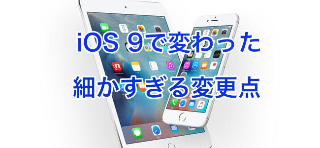【だから】iOS 9で変更された誰も気づかない細かすぎる変更点【どうした】
