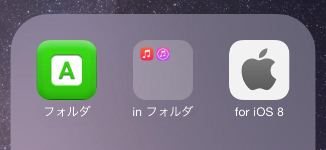 【定番】iPhone 6でも健在!iOS 8でフォルダの中にフォルダを入れる方法!