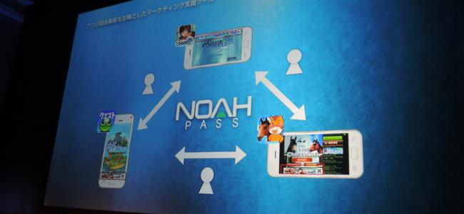 ただゲームを作るだけじゃない。業界を牽引するセガネットワークスが展開するマーケティング支援ツール「Noah Pass」の新展開とは