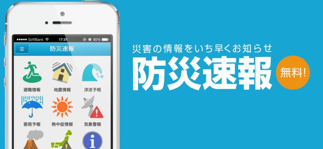 速報だけじゃ心配!?Yahoo!の防災速報アプリが避難情報のプッシュ通知を開始!