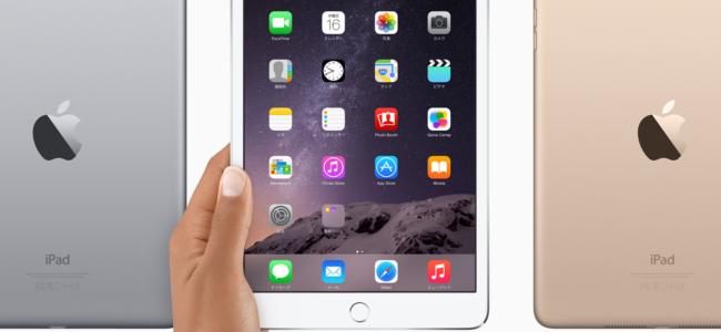 iPad mini 3発表!Touch IDを搭載しゴールドモデルが登場!Airに比べるとアップデート内容は少なめ!?