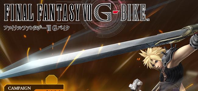 【速報】「FINAL FANTASY VII G-BIKE」リリース!FF7内でハマリまくったあのミニゲームが今現代に蘇ったぞ!