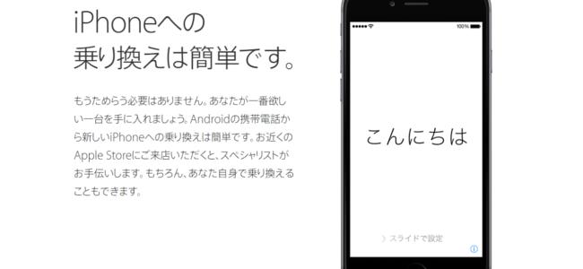 iPhone VS Android、AppleとGoogleがそれぞれ公式で乗り換えを指南するサイトを公開。