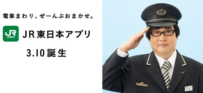 山手線車内の混み具合や温度まで分かる!「JR東日本アプリ」が地味に凄い!