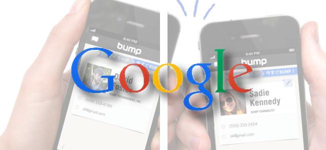 Google先生容赦無し!データ共有アプリ「Bump」を買収して半年足らずで終了させる!