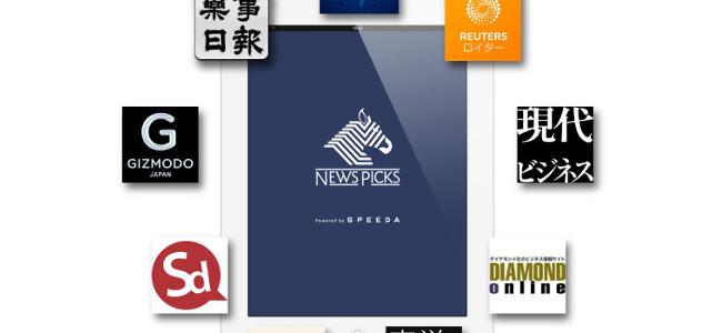 溢れかえるニュースアプリに終止符を。「NewsPicks」さえ入れておけば大丈夫です