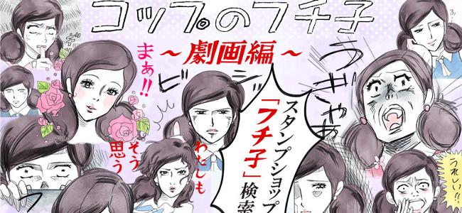 【誰だよ】「コップのフチ子」LINEクリエイターズスタンプ第三弾は劇画編!フチ子の顔がエラいことに!!