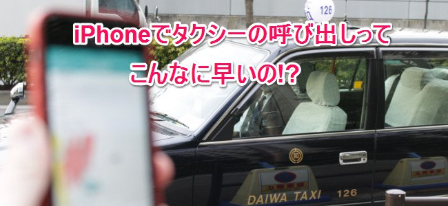 タクシー会社の垣根を超えた最強の配車アプリ「スマホ de タッくん」登場!四の五の言わずに使ってみた!