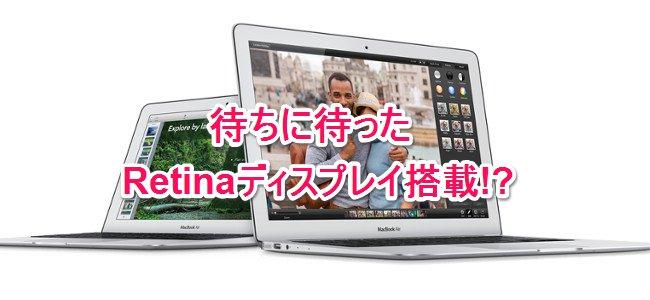 ずっとこれを待っていた!次のMacBook AirはRetinaディスプレイを搭載!?