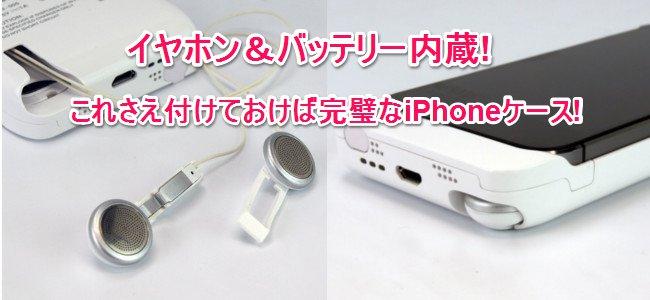 これで別に持ち歩く必要ナシ!イヤホン内臓のiPhoneバッテリーケースが登場!