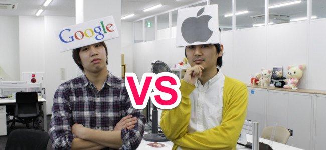 Apple VS Google!IT業界最強の2大企業のサービスを対決させてみた!