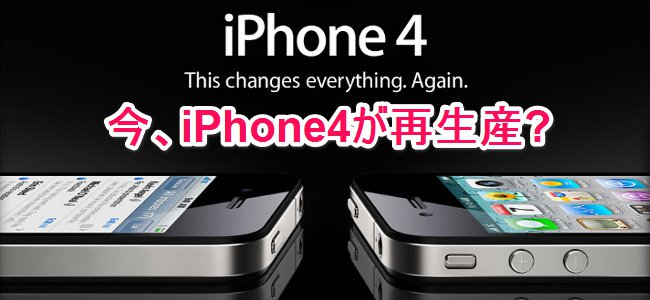 Appleが今さらiPhone 4を再生産!?その理由は…