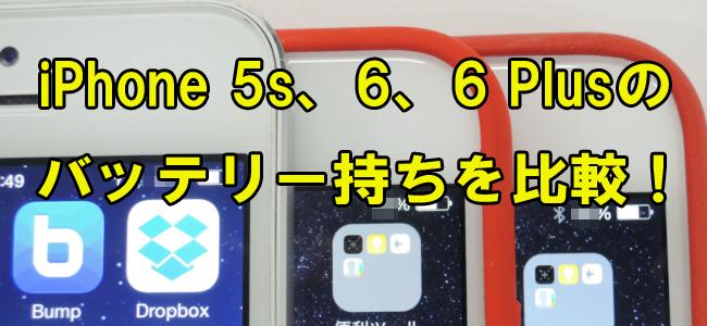 iPhone 6/6 Plusでバッテリーはどれだけ持ちがよくなった?5sとまとめて比較してみた!