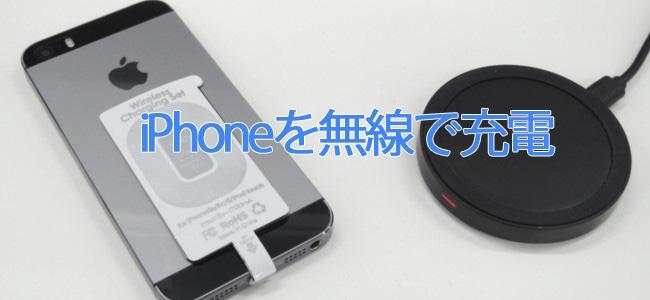 iPhoneでワイヤレス充電を可能にする極薄充電シートを実際に使ってみた!