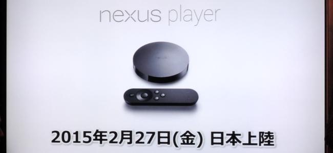 Apple TV最大のライバルNexus Playerついに発売!Apple VS Google対決はテレビでも激化となるか!?
