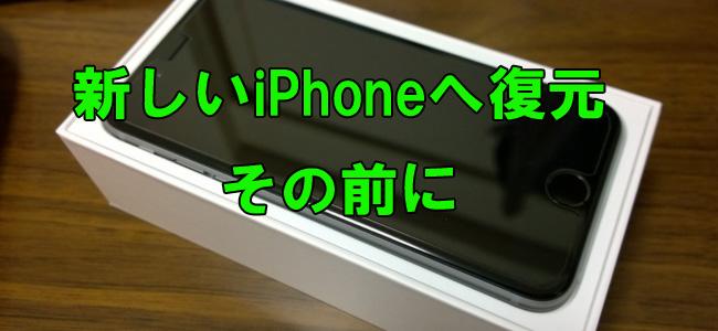 【注意】iPhone 6に5sの中身を復元したら一晩で通信制限を食らったお話