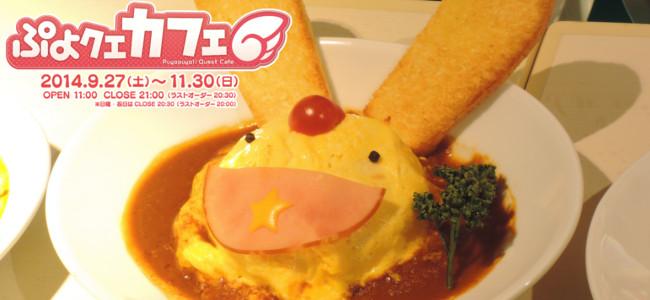 全部ぷよぷよ尽くしの「ぷよクエカフェ」が渋谷にオープン!ここでしか食べられない限定メニューも内装も凝りまくり!