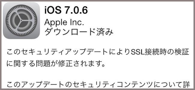 実はヤバかった!?iOS 7.0.6で修正されたセキュリティ問題が相当深刻だった可能性アリ!