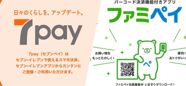 今日からセブン-イレブンでは「7pay」がファミリーマートでは「FamiPay」が、同時にそれぞれのコード決済サービスがスタート。各種キャンペーンも開始