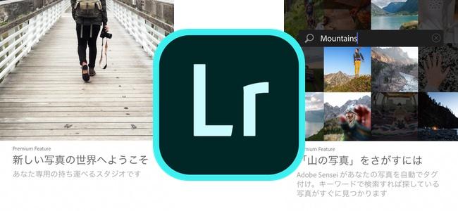 「Adobe Lightroom」アプリがアップデート、iOS 11対応によるHEIFファイルの読み込みや人工知能Adobe Senseiによる被写体の認識と検索機能などを追加
