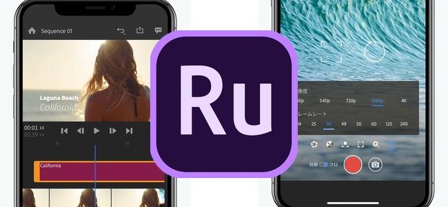 Adobeが動画編集アプリ「Adobe Rush」をリリース