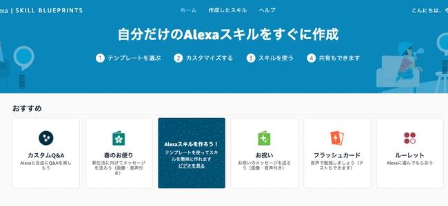 Amazonが音声アシスタント「Alexa」のスキルを簡単に作れる「Alexa Skill Blueprints」を公開