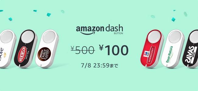 本日限定!通常500円の「Amazon Dash Button」が100円となるセールが実施中!