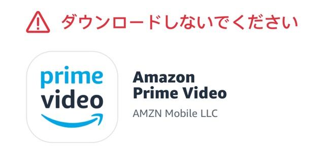 「Amazonプライム・ビデオ」アプリがアップデートで「ダウンロードしないでください」と警告。新アプリへ切り替えのため