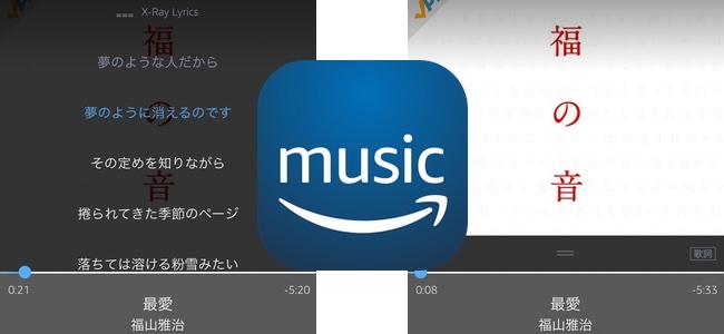 「Amazon Music」アプリで歌詞の表示が可能に。曲の進行に合わせてフォーカスしてくれる親切仕様