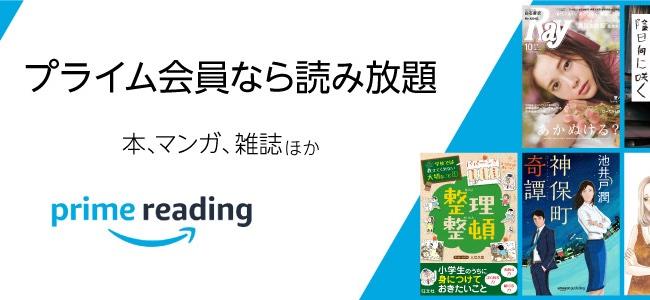 Amazonがプライム会員なら数百冊の電子書籍・マンガ・雑誌が読み放題となる「Prime Reading」を開始。有料サービスKindle Unlimitedの冊数縮小版
