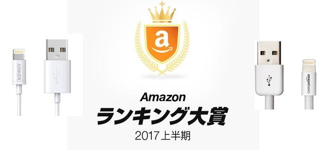 Amazonが2017年上半期のあらゆるジャンルの売れ筋商品がわかるランキング大賞を発表!スマホアクセサリ部門はLightningケーブルがほぼ独占