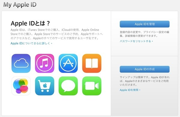 Apple ID 2 step verification 01