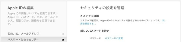 Apple ID 2 step verification 03