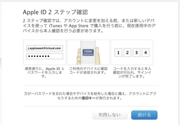 Apple ID 2 step verification 04