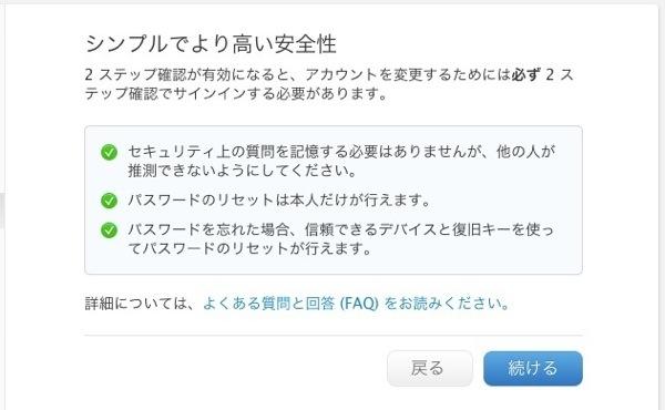 Apple ID 2 step verification 05