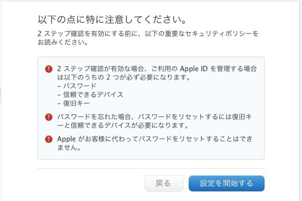 Apple ID 2 step verification 06