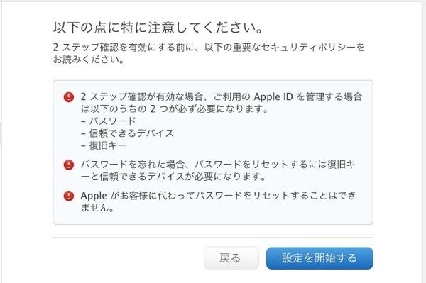Apple ID 2 step verification 06