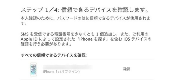 Apple ID 2 step verification 08