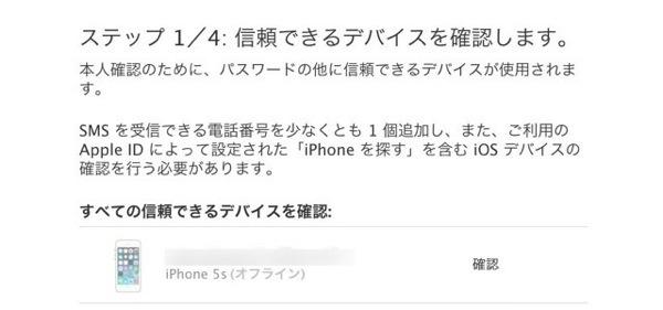 Apple ID 2 step verification 08