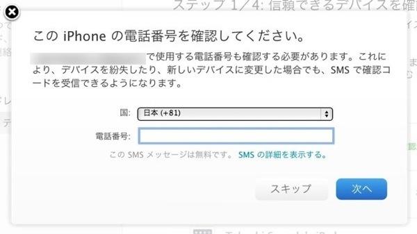 Apple IDの2段階認証が日本でも...
