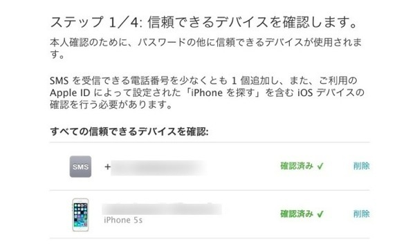 Apple ID 2 step verification 10