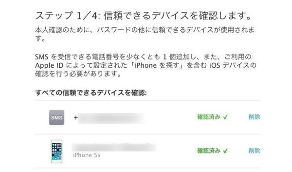 Apple ID 2 step verification 10