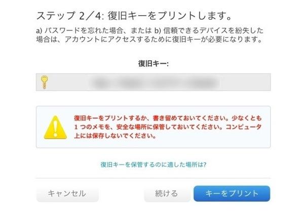 Apple ID 2 step verification 11