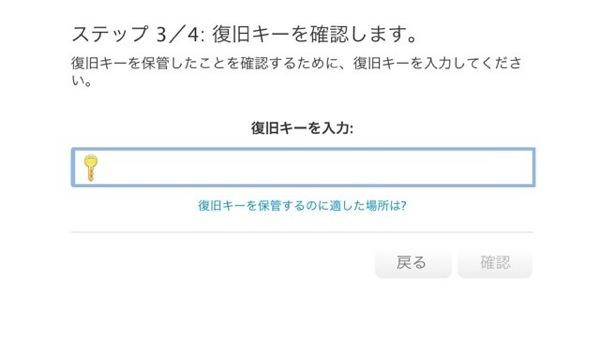 Apple ID 2 step verification 12