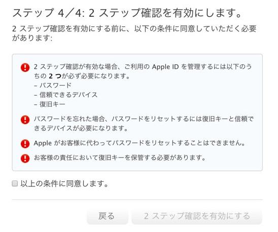 Apple ID 2 step verification 13